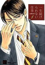 表紙: 一生続けられない仕事(1) (バンブーコミックス 麗人セレクション) | 山田ユギ