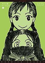 表紙: のろい屋シークレット(2)【特典ペーパー付き】 (RYU COMICS) | ひらりん