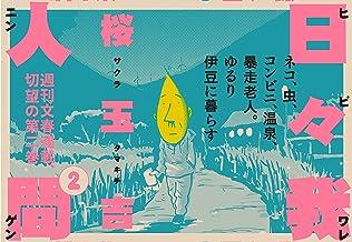 表紙: 日々我人間2 (文春e-book) | 桜 玉吉