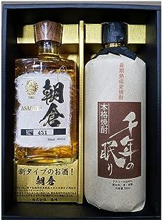 朝倉・千年の眠り梅酒セット