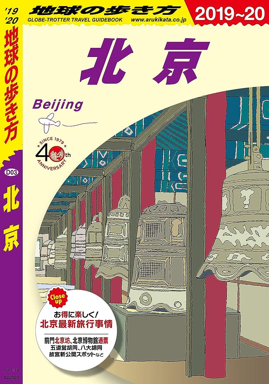 リング受け皿意識的地球の歩き方 D03 北京 2019-2020