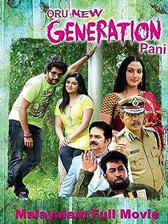Oru New Generation Pani - Malayalam Full Movie