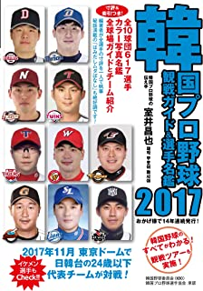 韓国プロ野球観戦ガイド&選手名鑑2017