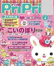 表紙: PriPri 2018年4月号 [雑誌]   PriPri編集部