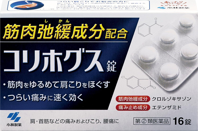 古くなったねばねば性的【指定第2類医薬品】コリホグス 16錠