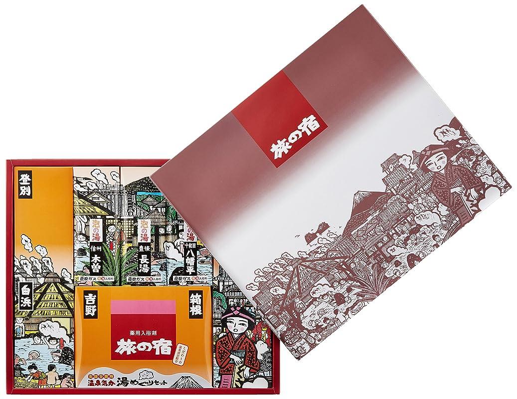 影響する貸し手香港旅の宿 ギフトセット30N