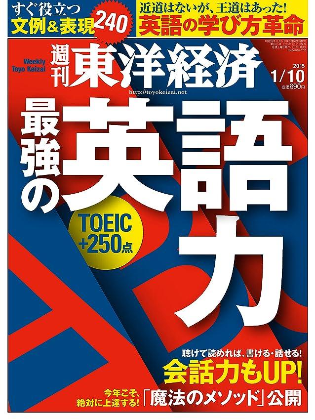 国旗船酔い首謀者週刊東洋経済 2015年1/10号 [雑誌]