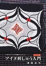 表紙: 伝統のアイヌ文様構成法によるアイヌ刺しゅう入門 カパラミプ編 【HOPPAライブラリー】 | 津田命子