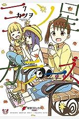 三ツ星カラーズ7 (電撃コミックスNEXT) Kindle版