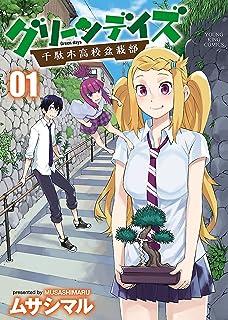 グリーンデイズ(1) (ヤングキングコミックス)