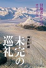 表紙: 未完の巡礼 -冒険者たちへのオマージュ   神長 幹雄