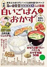 表紙: 白いごはんとおかず 焼鮭と明太子 (思い出食堂) | にしだかな