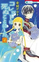 表紙: コレットは死ぬことにした 4 (花とゆめコミックス) | 幸村アルト