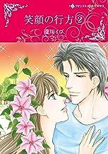 笑顔の行方 2 (ハーレクインコミックス・キララ)