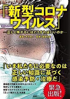 「新型コロナウイルス」—正しく怖がるにはどうすればいいのか— (扶桑社BOOKS)...