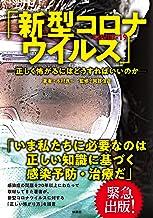 表紙: 「新型コロナウイルス」―正しく怖がるにはどうすればいいのか― (扶桑社BOOKS) | 岡部 信彦