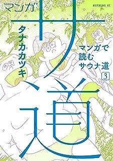 マンガ サ道〜マンガで読むサウナ道〜(3) (モーニングコミックス)...