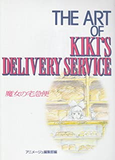 The Art of Kiki's Delivery Service (Ghibli the Art Series)