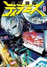 表紙: 宇宙戦艦ティラミス 8巻: バンチコミックス | イトウケイ