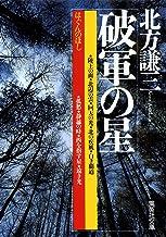 表紙: 破軍の星 (集英社文庫) | 北方謙三