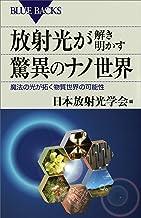 表紙: 放射光が解き明かす驚異のナノ世界 魔法の光が拓く物質世界の可能性 (ブルーバックス) | 日本放射光学会