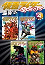 仮面ライダーSPIRITS 超合本版(4) (月刊少年マガジンコミックス)