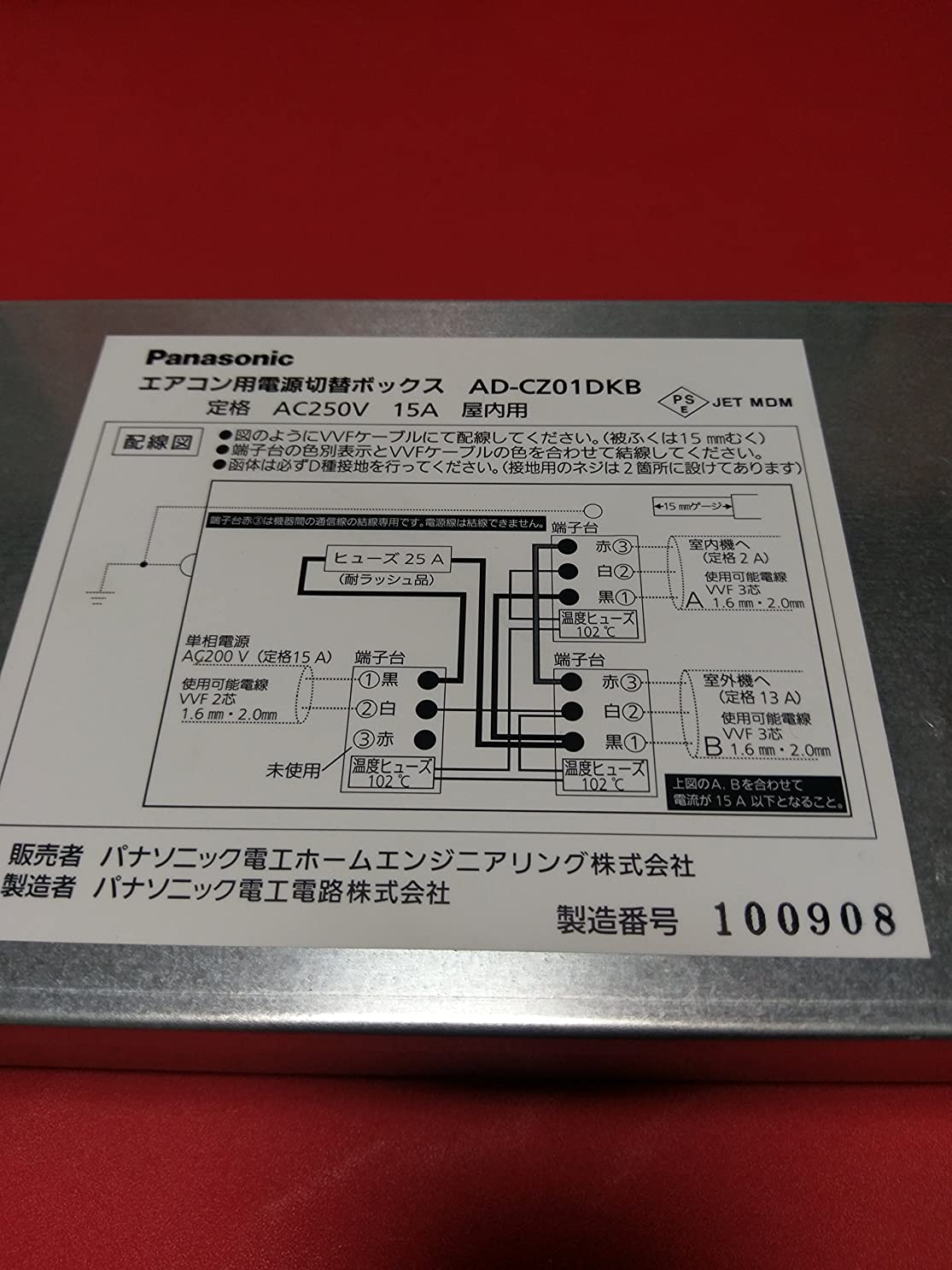 折り目学期クラフトパナソニック(Panasonic) エアコン用電源切替ボックス AD-CZ01DKB