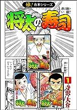 表紙: 【極!合本シリーズ】 将太の寿司1巻   寺沢大介