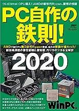 表紙: PC自作の鉄則!2020 | 日経PC21