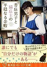 表紙: 書店男子と猫店主の平穏なる余暇 (集英社オレンジ文庫)   ひずき優