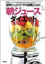 表紙: 酵素たっぷりで「やせ体質」になる!「朝ジュース」ダイエット (講談社の実用BOOK) | 藤井香江