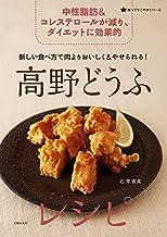 表紙: 新しい食べ方で肉よりおいしく&やせられる!高野どうふレシピ | 石澤 清美