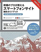 表紙: 現場のプロが教える スマートフォンサイト 制作ガイドブック [HTML5&CSS3&JavaScript] | 松田直樹