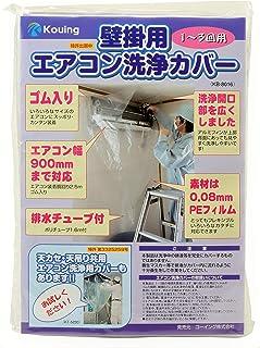 壁掛用 エアコン洗浄カバー KB-8016