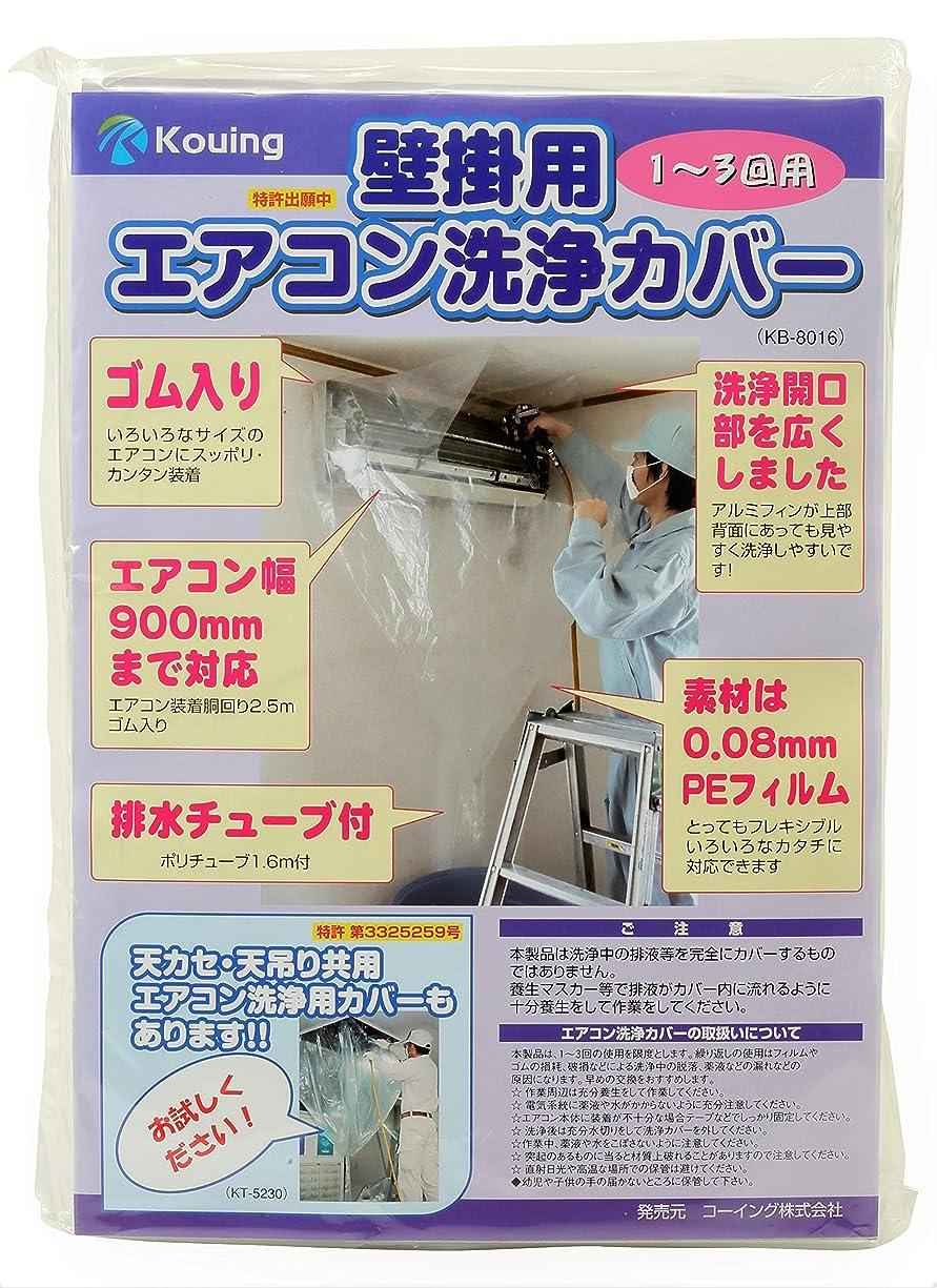 認知不規則性認知壁掛用 エアコン洗浄カバー KB-8016