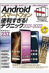 Androidスマートフォン便利すぎる! テクニック2021-2022(定番人気モデル、最新ハイエンド機種、格安スマホまで完全対応) Kindle版