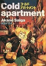表紙: Cold apartment (ぶんか社コミックス)   財賀アカネ