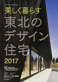 美しく暮らす 東北のデザイン住宅2017 2017年 06 月号 [雑誌]: Replan(リプラン)東北 増刊