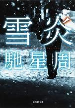 表紙: 雪炎 (集英社文庫) | 馳星周