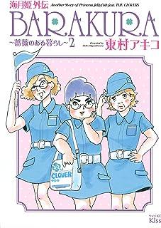 海月姫外伝 BARAKURA~薔薇のある暮らし~(2) (Kissコミックス)