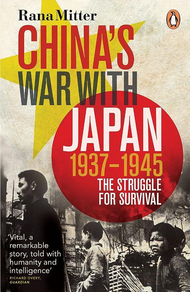 引っ張る寝室を掃除するロボットChina's War with Japan, 1937-1945: The Struggle for Survival (English Edition)