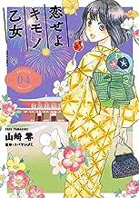 表紙: 恋せよキモノ乙女 4巻: バンチコミックス | 山崎零