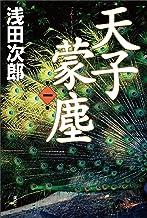 表紙: 天子蒙塵 第一巻 | 浅田次郎