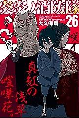 炎炎ノ消防隊(26) (週刊少年マガジンコミックス) Kindle版