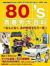 表紙: 80s青春男大百科 (扶桑社ムック) | 扶桑社