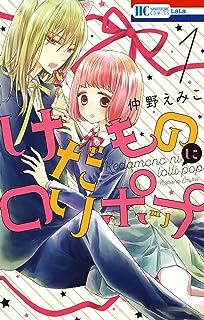 けだものにロリポップ 1 (花とゆめコミックス)