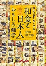 表紙: 「和食と日本人」おもしろ雑学 (だいわ文庫)   武田櫂太郎
