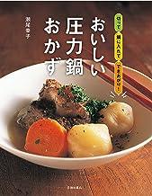 表紙: おいしい圧力鍋おかず (池田書店) | 瀬尾 幸子
