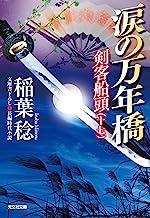 表紙: 涙の万年橋~剣客船頭(十七)~ (光文社文庫) | 稲葉 稔