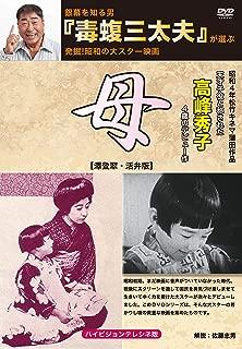 銀幕を知る男『毒蝮三太夫』が選ぶ発掘!昭和の大スター映画 「母」